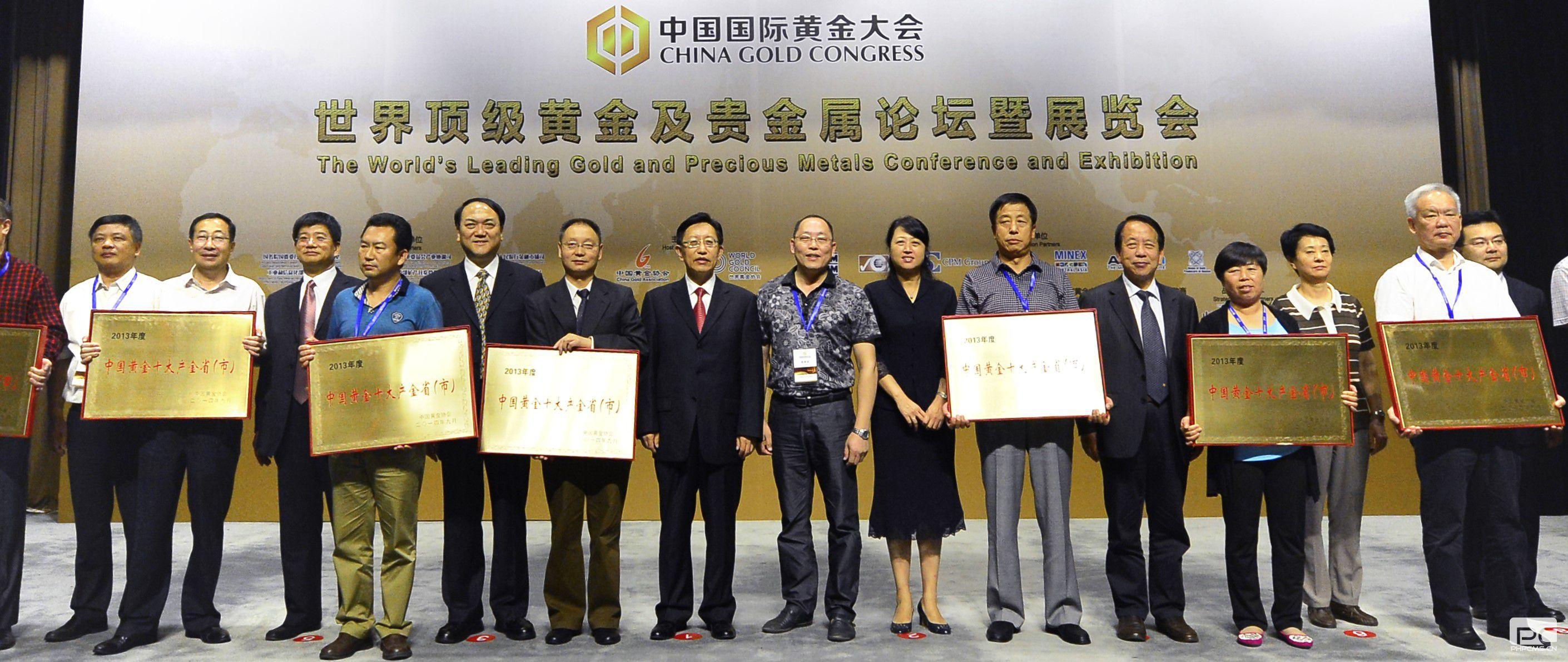 China gold company